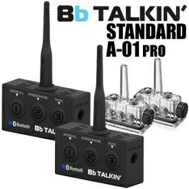 Liquid Force リキッドフォース 防水双方向通信機 Bb TALKIN PRO(ビービートーキン プロ) BBT-A01PRO [2個セット]