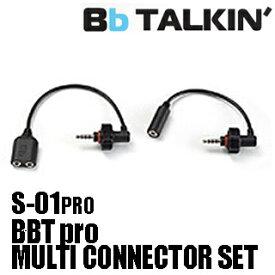 Liquid Force リキッドフォース Bb TALKIN(ビービートーキン) BBT-S01PRO マルチコネクターセット