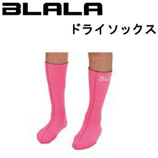 BLALA(ブラーラ) Dry Socks ドライソックス (受注発注品)【02P06Jan18】