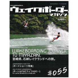 ウェイクボーダーマガジン #055 2014 vol.02 【ネコポス対応可】
