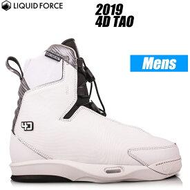 【Liquid Force リキッドフォース】2019年モデル 4D TAO ウェイクボード用ブーツ【送料無料】