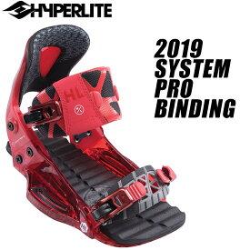 HYPERLITE ハイパーライト 2019年モデル SYSTEM PRO BINDING システム プロ ビンディング [Red] 【送料無料】【02P13Jul19】
