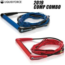 【Liquid Force リキッドフォース】2019年モデルCOMP COMBO コンプコンボ (ハンドル&ラインセット) 【送料無料】