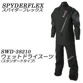 【SPYDER FLEX】スパイダーフレックス SWD-38110 WET DRY SUITS ウェットドライスーツ (スタンダードタイプ) [ブラックxカモ] 【送料無料】