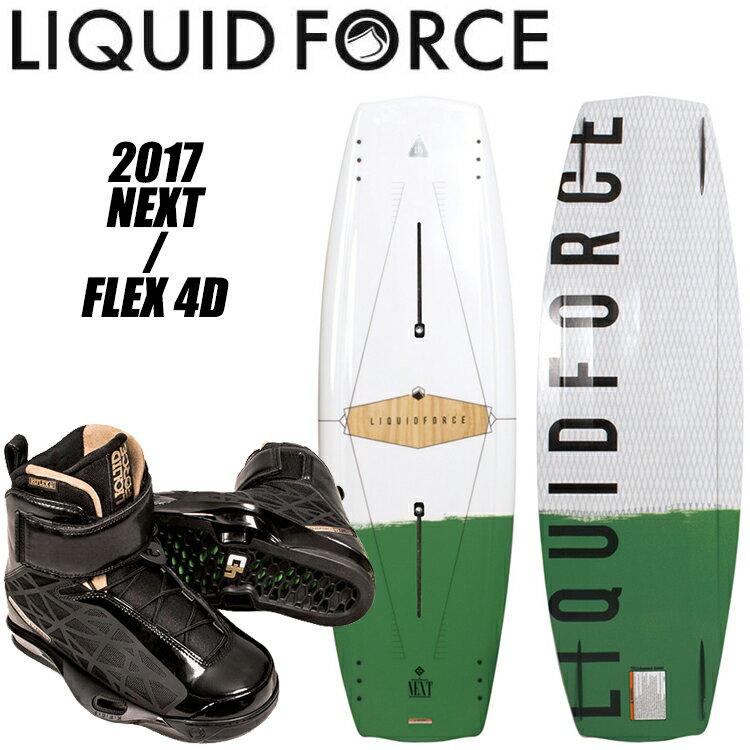 【リキッドフォース】Liquid Force 2017年モデル Next ネクスト ウェイクセット 【送料無料】【02P12Aug18】