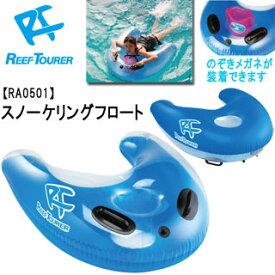 シュノーケル 水中観察 Reef Tourer リーフツアラー RA0501 スノーケリングフロート【02P04Jul19】