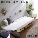 ベッド 脚つき セミシングル サイズ マットレス ホワイト ブラウン ネイビー ロールマットレス 北欧 シンプル おしゃ…