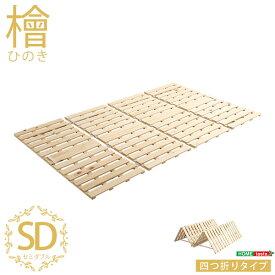 ベッド 四つ折り式 檜仕様 セミダブル 涼風 家具 インテリア ベッド マットレス ベッド用すのこマット すのこ 二つ折り すのこベッド セミダブル 湿気 ヒノキ 四つ折りタイプすのこ 折りたたみ