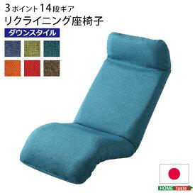 座椅子 日本製 カバーリング リクライニング 一人掛け 座椅子 リクライニングチェア Calmy カーミー ダウンスタイル インテリア イス チェア 布地 レザー リクライニング座椅子 おしゃれ 北欧
