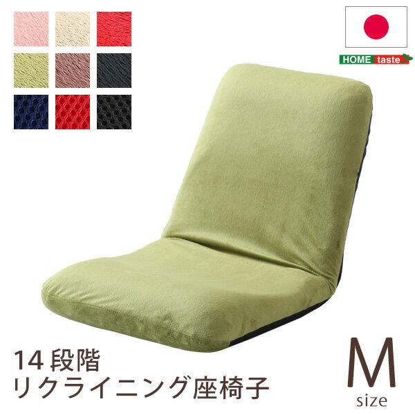美姿勢習慣 コンパクト リクライニング座椅子 Mサイズ 日本製 Leraar リーラー インテリア イス チェア 座椅子 起毛 メッシュ 14段階 リクライニング コンパクト 日本製 オシャレ 人気 かわいい 便利 オシャレ モダン 一人がけ 角度調節 一人用 シンプル