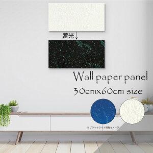 アートパネル アートボード 壁紙 ウォールペーパーパネル 装飾 蓄光 光る 光 ブラックライト 星 天体 天の川 ミルキーウェイ 宇宙 ネオン パターン 総柄 アート かっこいい 人気高級 エンボ