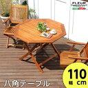 ガーデン ガーデンファニチャー チェア アジアン カフェ風 テラス 木製テーブル エクステリア 外 ベランダ アウトドア…