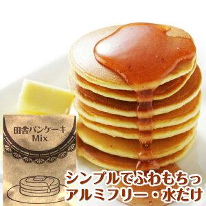 パンケーキ ホットケーキミックス【送料無料】150g×6袋 国産小麦使用  低糖 詰めたて アルミフリーベーキングパウダー おかず おやつ 朝食 『田舎』ふわもちしっとり