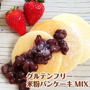 グルテンフリー 新米 米粉 パンケーキミックス 150g×4+1袋 ホットケーキ ミックス粉 ケーキ ミックス 国産 米粉 甜菜糖 馬鈴薯 アルミフリー ベーキングパウダー 乳 卵 不使用 卵アレルギー 小
