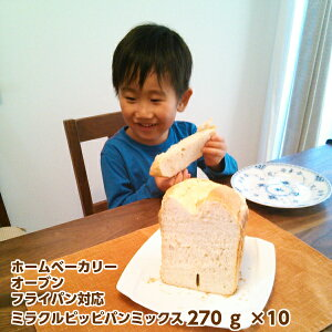 ホームベーカリー用パンミックス シンプルプレーン国産小麦1斤330g×8個 まとめ買い オーブン フライパン焼きにも使える食パンミックス 手づくりパンミックス(上質ビニール袋製造に変更