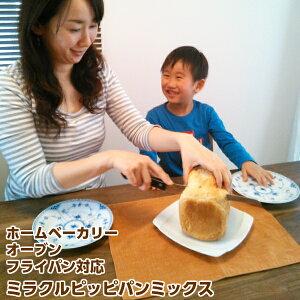 ホームベーカリー用パンミックス シンプルプレーン国産1斤330g×30個まとめ買い オーブン フライパン焼きにも使える食パンミックス 手づくりパンミックス みんな大好き!パン特集【手作り