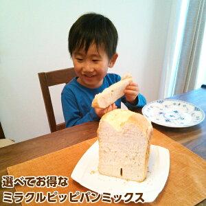 ホームベーカリー ミックス粉 国産 食パンミックス粉 選べるパンミックス10種 インスタントドライイースト付 パンミックス粉 手作りパン 材料  卵 不使用 砂糖不使用【手作りパン材料】米