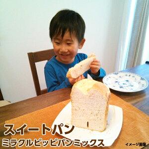 【国産100%】 十勝産小麦  1斤 食パン 手作りパン用粉 ホームベーカリー用粉 ほんのりスイートパン メール便 ビニール袋製造