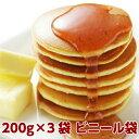 パンケーキ ホットケーキミックス200g×3+1 ミックス粉 国産 北海道産 小麦粉 甜菜糖 てんさい糖 アルミフリー 乳 卵…