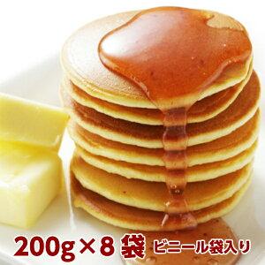 パンケーキ ホットケーキミックス【送料無料】 200g×8袋 国産小麦使用   低糖 詰めたて アルミフリーベーキングパウダー おかず おやつ 朝食 『田舎』ふわもちしっとり