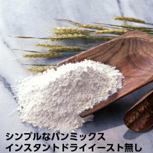 イースト無しのお得な10セット食パンミックス 手作りパン 初心者 ホームベーカリー ミックス粉 インスタントドライイーストなし 砂糖塩付き ビニール袋製造