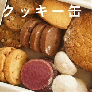 かわいいクッキー缶【メリリマ クッキー 缶 】田舎小麦パンケーキミックス150g付き