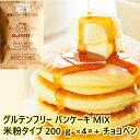 グルテンフリー 新米 米粉 パンケーキミックス 200g×4袋 ホットケーキ ミックス粉 ケーキミックス 国産 米粉 甜菜糖 …