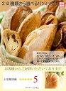 ホームベーカリー ミックス粉 食パンミックス粉 ホームベーカリー用 材料 インスタントドライイースト オーブン フラ…