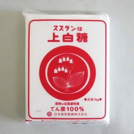 北海道産 甜菜糖 上白糖 1kg