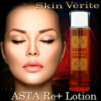 [皮肤反射 astari 加上乳液,皮肤护理虾青素浓缩配方乳液皮肤护理染色皮肤皱纹痤疮