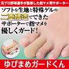 供原供手指豆保护(2个装)2颗安排手指豆使用的防护带足部保养职业棒球运动员监修的手指豆使用的防护带手指豆保护(2个装)朝井秀树手指豆事情防护带