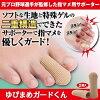 手指为豆科支持者手指吸塑卫队负责监督手指吸塑支持脚前职棒球员秀 ASAI (2 件)-坤手指豆类的支持者
