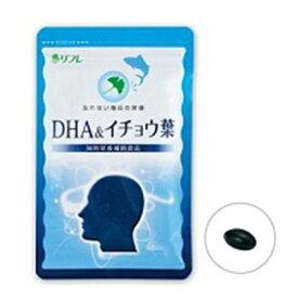 リフレ DHA&イチョウ葉 イチョウ葉 エキス スッキリ 思考力 記憶力 頭の回転 認知 物忘れ サプリ 29.76g(320mg×93粒)【ネコポス対応】