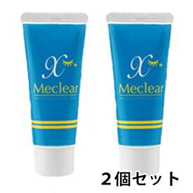 メクリアX 35g 2個セット【宅配便対応】