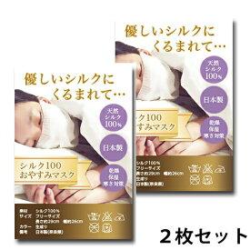 シルク100おやすみマスク シルク 2枚セット 100% マスク 日本製 洗える マスク 寝るとき 就寝用 マスク シルク 乾燥対策 喉 耳が痛くならない 保湿 保温 天然 おやすみ フェイスマスク 睡眠 ネックウォーマー