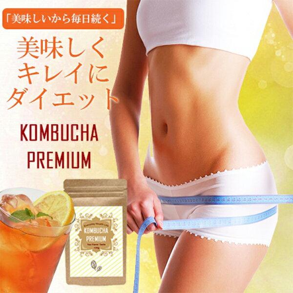 コンブチャプレミアム KOMBUCHA PREMIUM 120g コンブチャクレンズ コンブチャ サプリ ダイエット 楽天 口コミ