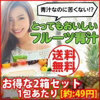 [送料無料][とってもおいしいフルーツ青汁 30包入り 2個セット]フルーツ青汁 ダイエット 置き換えダイエット スムージー 置き換えドリンク ダイエットドリンク 美味しい とってもおいしい【宅配便対応】