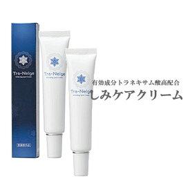 トラネキサム酸 クリーム 化粧品 顔 シミ シミ取りクリーム シミ 取り クリーム メンズ 薬用トラネージュ 2個セット