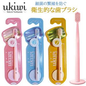 歯ブラシ かわいい 歯ブラシ立て 乾燥 乾燥 磁石 ukiwi ユーキウイ ワイルドウルトラクリーンマグネティックブラシ 3color 歯ブラシスタンド トゥースブラシスタンド