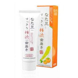 [なた豆すっきり柿渋歯磨き粉]歯磨き 口臭 自然派 オーラルケア 日本製