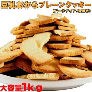 固焼き☆豆乳おからクッキープレーン 約100枚 1kg (豆乳おからクッキー 1kg 訳あり 豆乳 ダイエット クッキー 低カロリー お菓子 クッキー 訳あり スイーツ ダイエット食品 ヘルシー ダイエッ