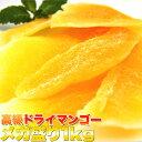 高級ドライマンゴーメガ盛り 1kg 無着色・無香料・無農薬ドライマンゴーは女性に不足しがちな栄養素が豊富お肌の健康…