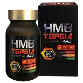HMB トップギアプロ 120粒 hmb サプリ 国産 BCAA サプリメント クレアチン サプリメント 筋肉 筋トレ hmbサプリメント 口コミ【宅配便対応】
