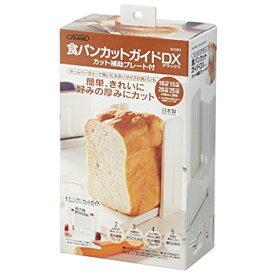 食パンカットガイドDX【宅配便対応】