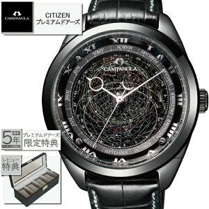 ポイント10倍/世界限定350本モデルカンパノラコスモサイン2017年新作[AO4014-09E](正規品特典あり腕時計メンズ予約受付)