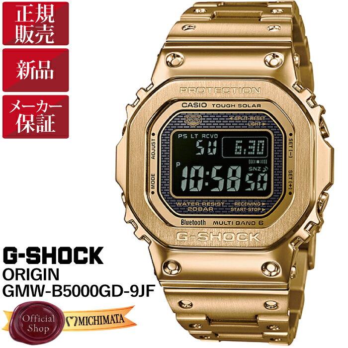 CASIO正規販売店 G-SHOCK ORIGIN GMW-B5000GD-9JF カシオGショック Bluetooth GPS電波ソーラーメンズ 腕時計 フルメタル