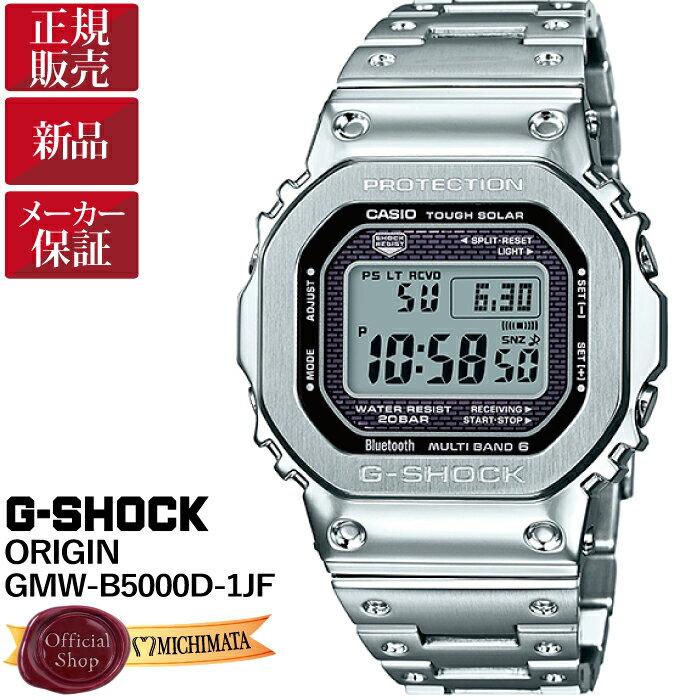【予約商品・キャンセル不可・納期未定】新品・正規 G-SHOCK ORIGIN GMW-B5000D-1JF カシオGショック Bluetooth GPS電波ソーラーメンズ 腕時計 フルメタル CASIO正規販売店