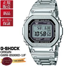 【キャッシュレス還元5%対象】【当日or翌日発送】【無金利ローンok】新品・正規 G-SHOCK ORIGIN GMW-B5000D-1JF カシオGショック Bluetooth GPS電波ソーラーメンズ 腕時計 フルメタル CASIO正規販売店