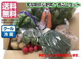 【野菜セット】3〜4人家族のご家庭で2〜3日で食べきれる量です。