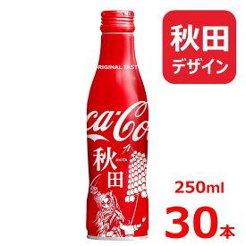 コカ・コーラ 250mlスリムボトル 秋田デザイン/30本入り/コカコーラ / 秋田竿燈まつり